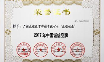 2017年中國誠信品牌